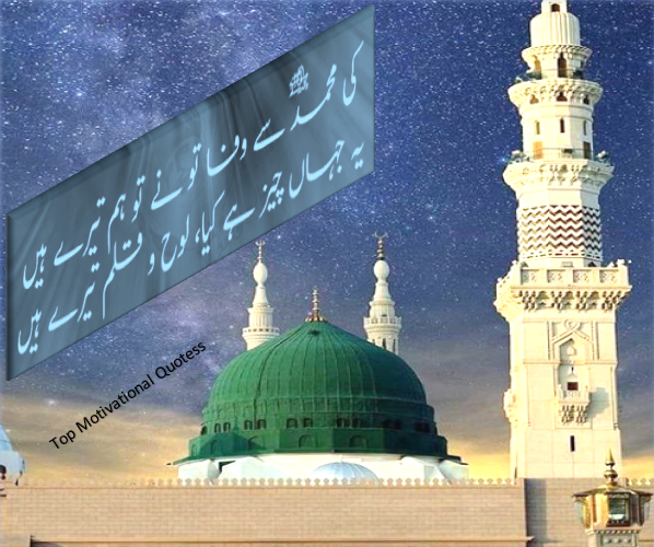Allama iqbal poetry