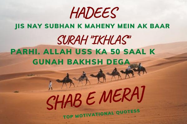 Hadees of miraj